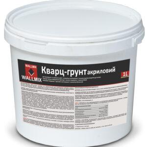 Грунтовка адгезійна Кварц-грунт акриловий WALLMIX 1L