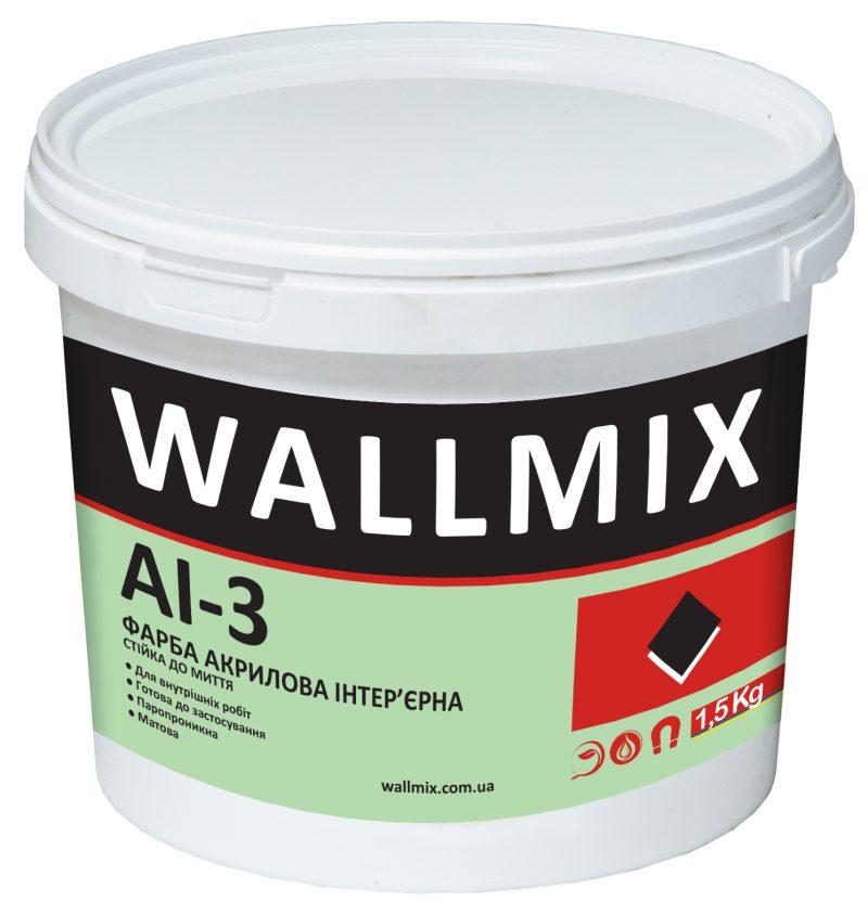 Краска акриловая интерьерная  WALLMIX AI-3 Устойчива к мытью 1L
