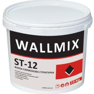Фарба структурна силіконова WALLMIX ST-12 5L